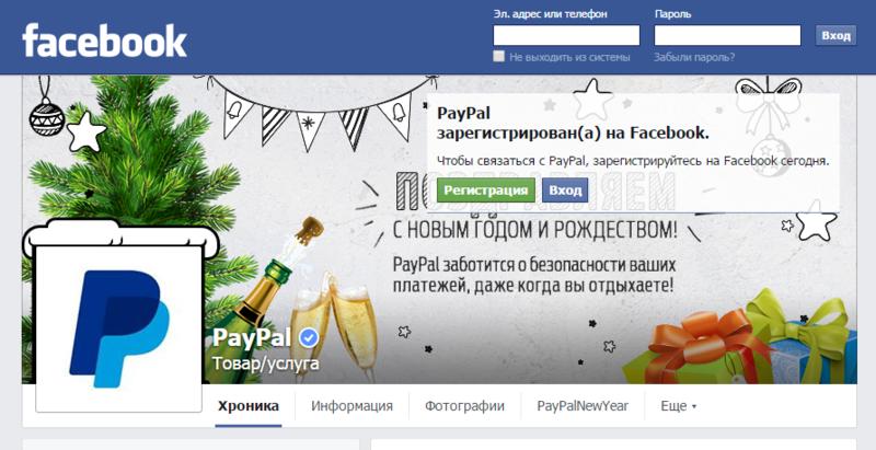 Способы коммуникации со службой поддержки PayPal