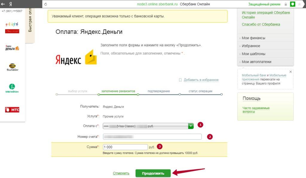 Яндекс деньги: как правильно перевести деньги с карты Сбербанка