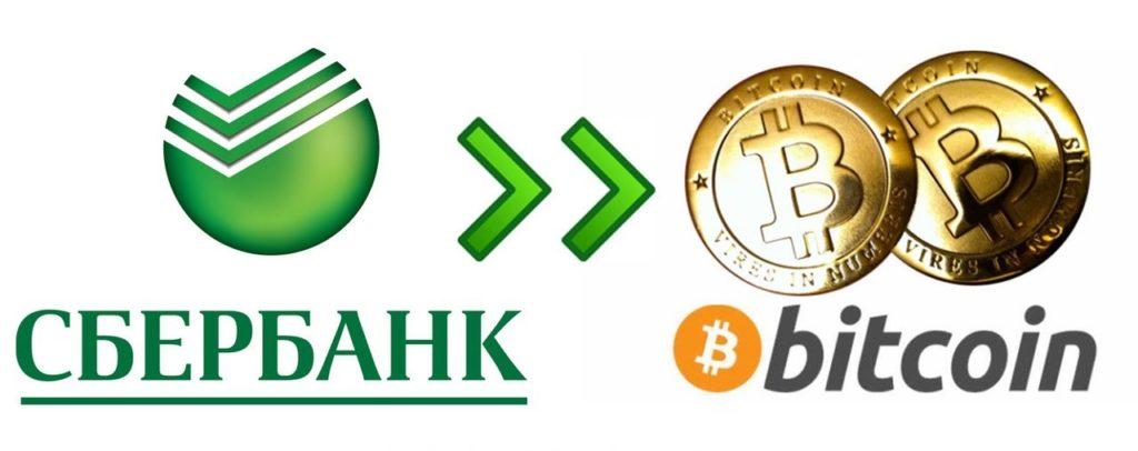 Как выгодно и быстро произвести обмен Сбербанк RUB на биткоин?