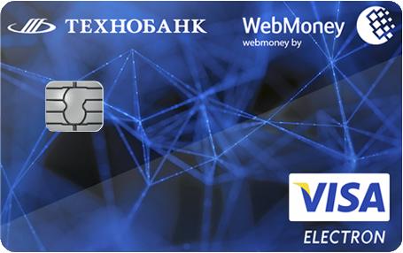 Как в Беларуси положить деньги на счет в Вебмани: все распространенные способы
