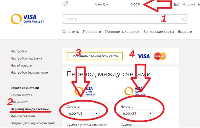 Как в Киви национальную валюту Казахстана - тенге перевести в рубли