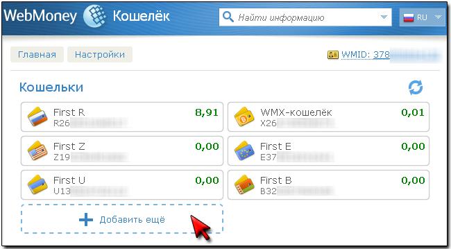 WMZ - долларовый кошелек Webmoney