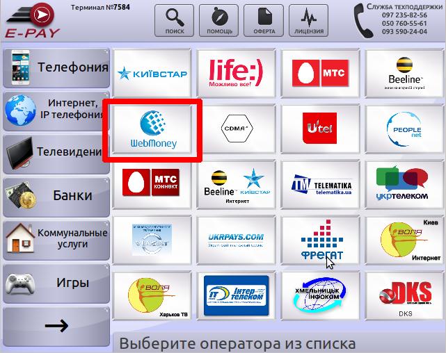 Подробная инструкция по регистрации кошелька на WebMoney KZ для жителей Казахстана