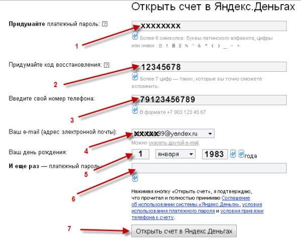 Что такое платежный пароль Яндекс Деньги: как узнать свои данные