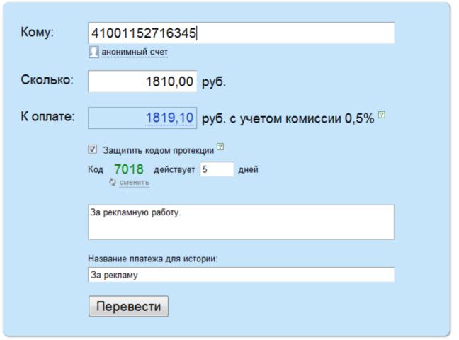 Разбираемся с современным средством защиты электронных платежей - кодом протекции Яндекс Деньги: что это такое?