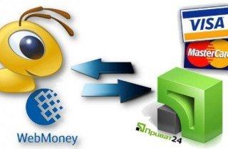 Пополнение кошелька Вебмани через карту банка Приват 24: как это сделать?