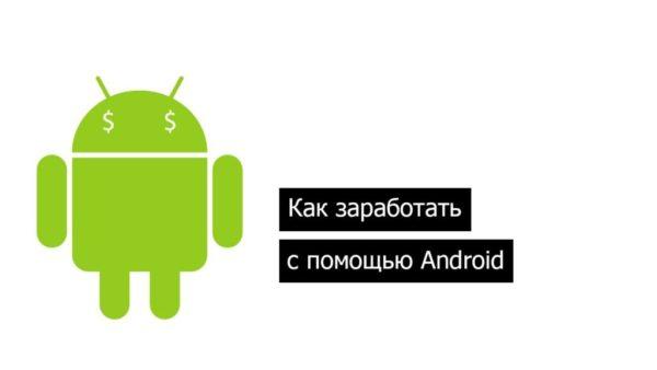 Все о заработке на Андроид-приложениях от А до Я