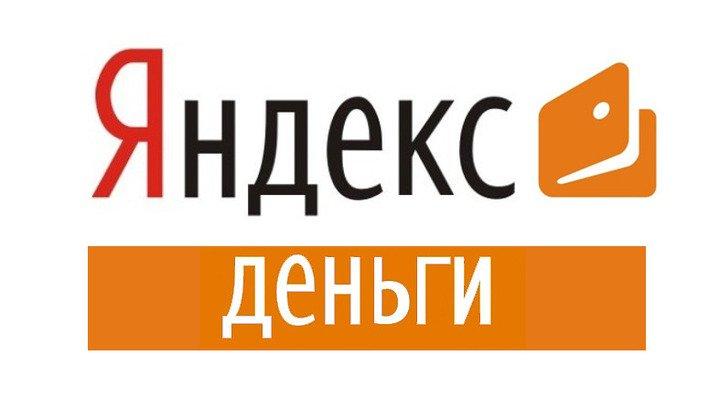 Яндекс Деньги: переводы с комиссией или без?