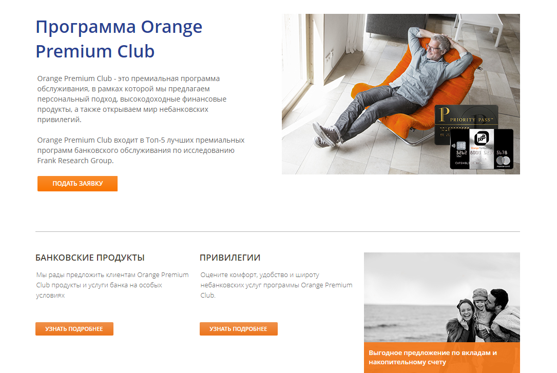 Orange Premium Club от Промсвязьбанка