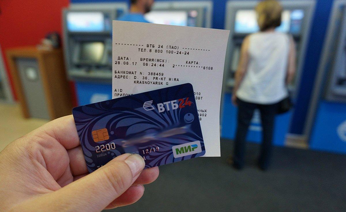 Зачисление средств через банкомат