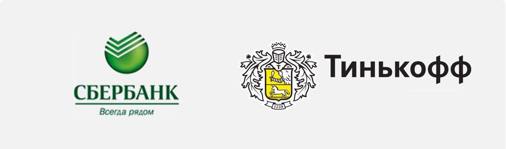 сбербанк и тинькофф