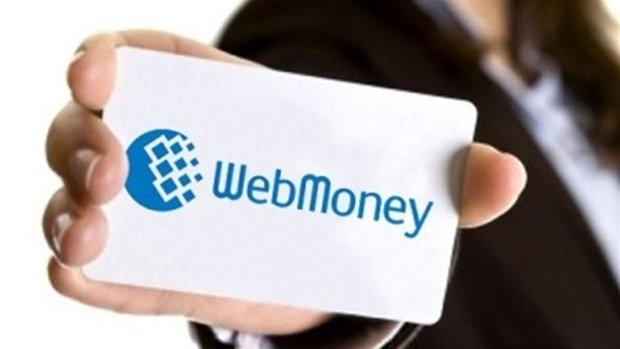 Способы пополнения кошелька Вебмани с банковской карты