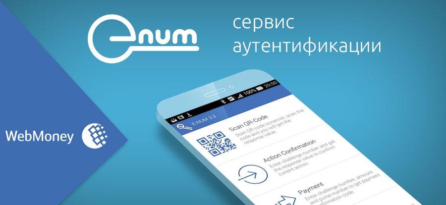 Правила использования E-num Webmoney
