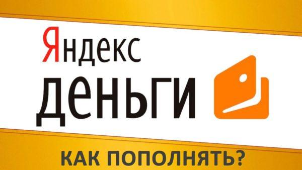 Как перевести денежные средства с банковской карты на Яндекс деньги
