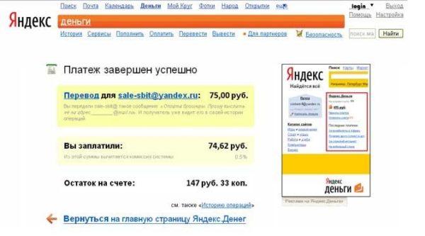 Яндекс Деньги: как получить подарочный код?