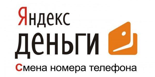 Меняем номер телефона в кошельке Яндекс Деньги: как это сделать?