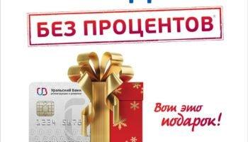 Кредитная карта УБРиР «120 дней без процентов»