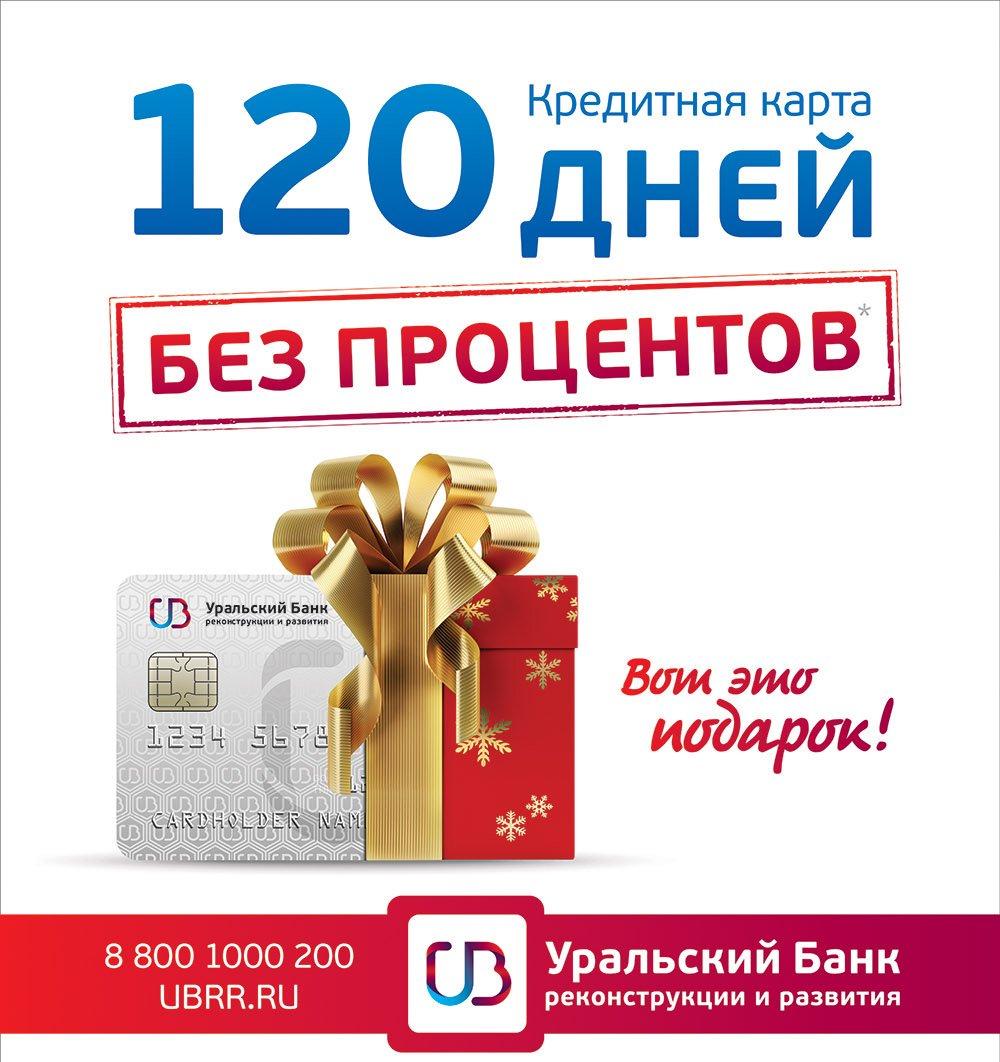 Кредитная карта УБРиР 120 дней