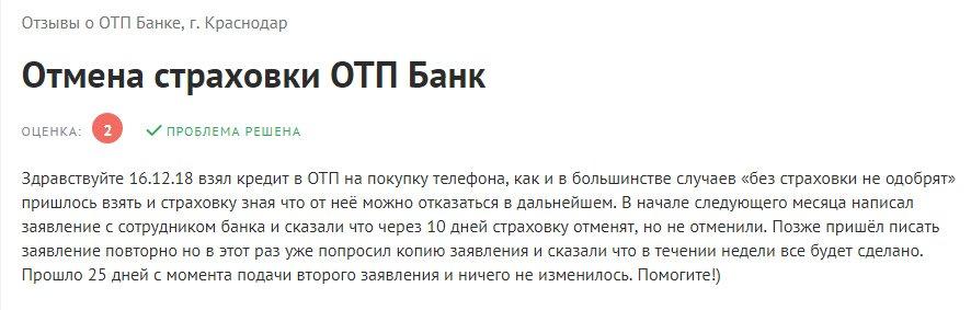 Отзыв клиента о ОТП банке
