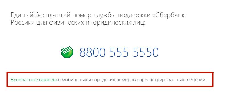 Сбербанк номер телефона горячей линии