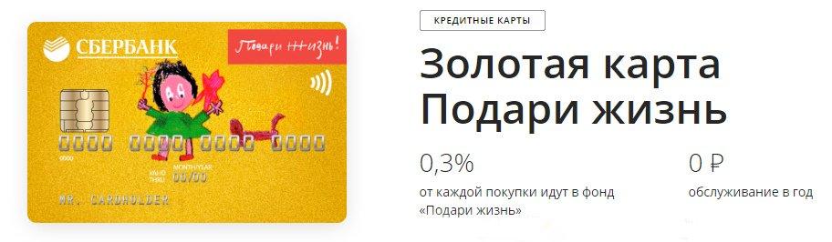 Кредитные карты Подари жизнь