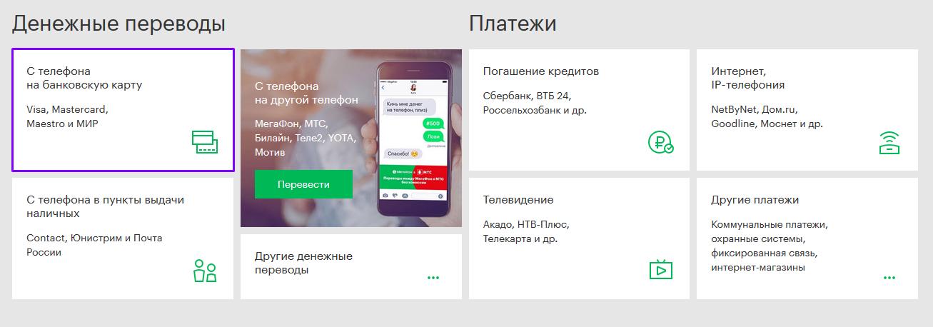 Денежные переводы с Мегафона