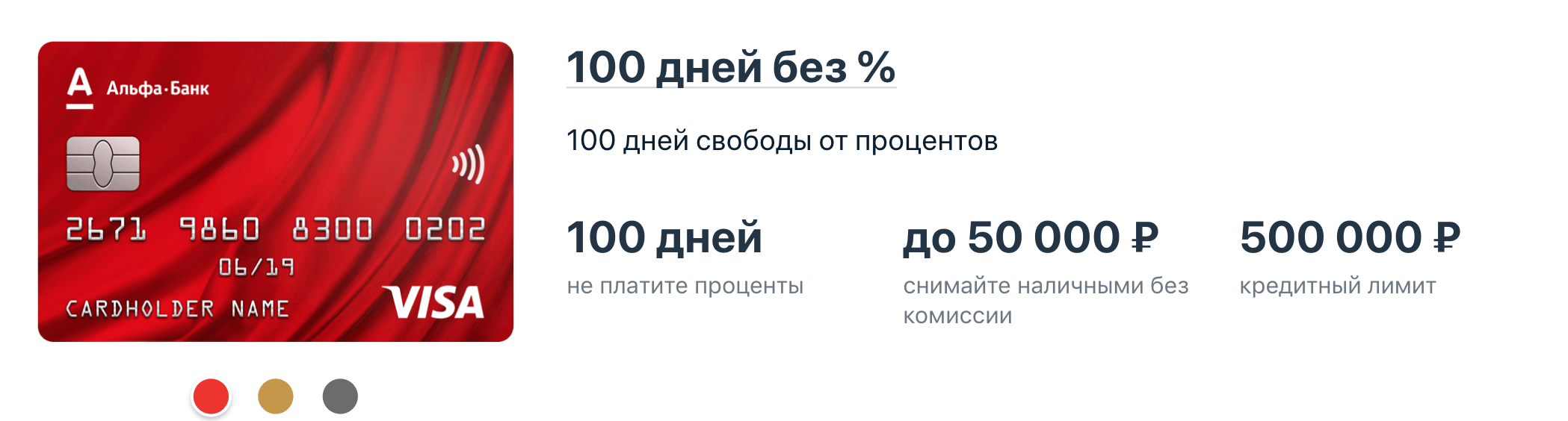 100 днейбез% Альфа-Банк