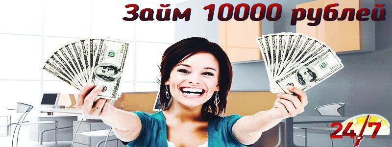 Займ 10000 рублей на карту