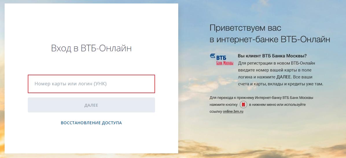 Онлайнактивация карты ВТБ