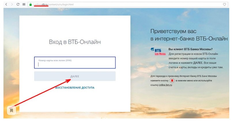 Личный кабинет ВТБ-онлайн