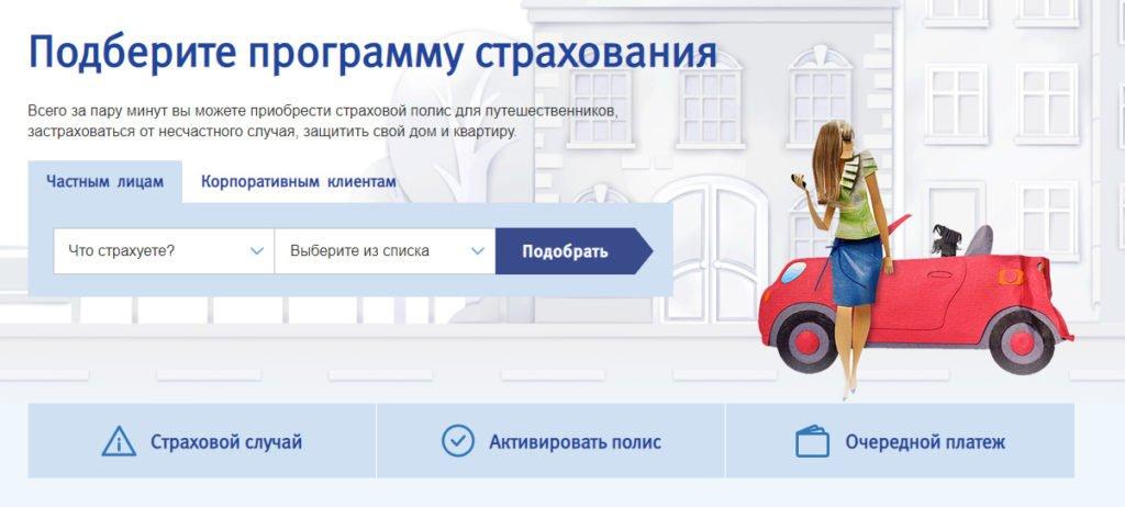Купить страховку ВТБ онлайн для выезда за границу