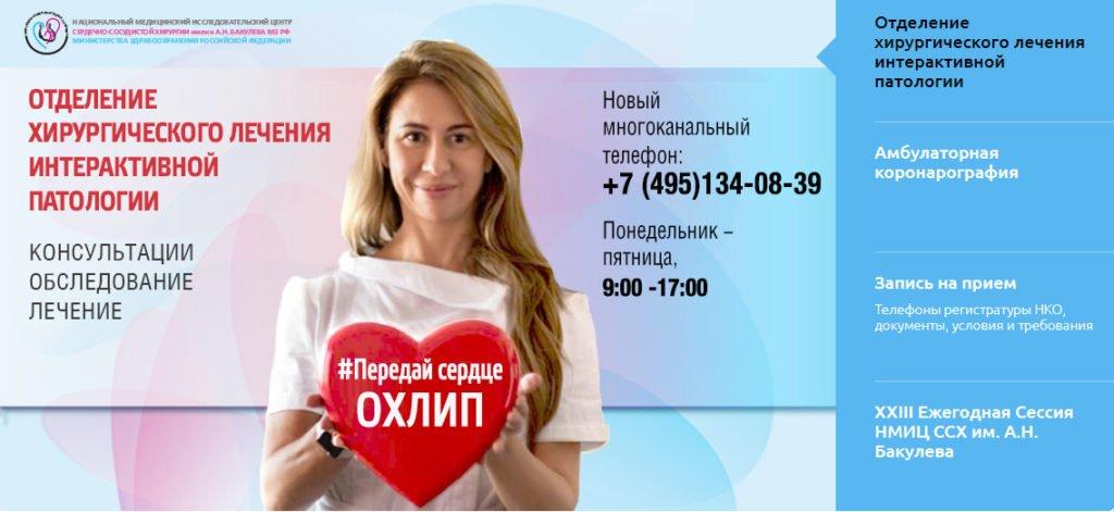 НЦ ССХ имени А.Н. Бакулева