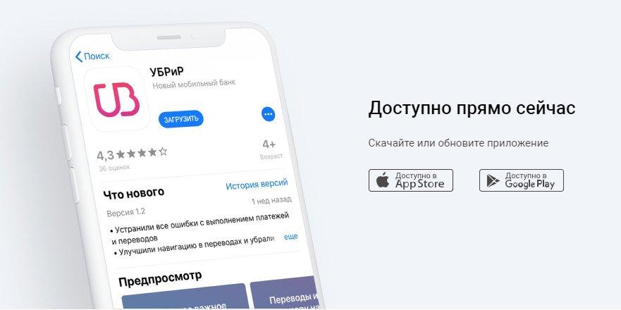 Как подключить мобильный банк УБРиР