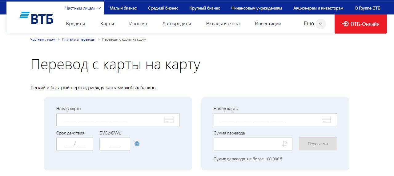 Перевод денег с ВТБ на карту другого банка