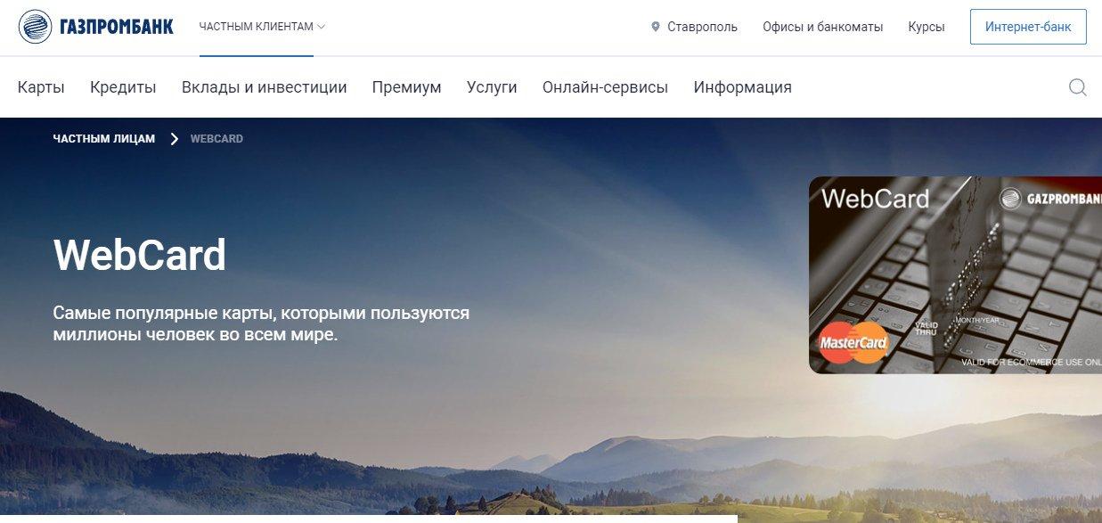 Виртуальная WebCard Газпромбанк