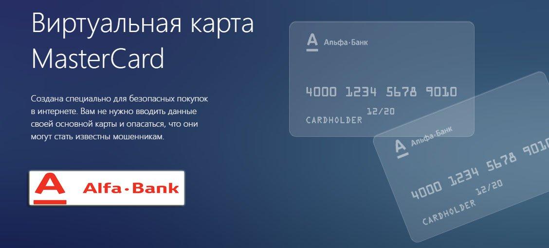 MasterCardVirtual от Альфа Банка