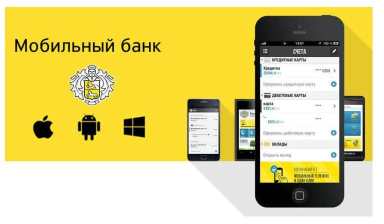 В мобильном приложенииТинькофф