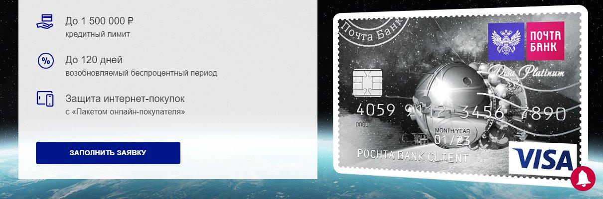 Почта Банк кредитная карта для ИП
