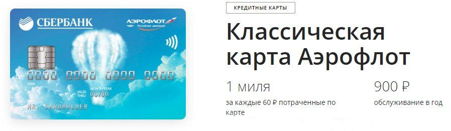 Кредитка Аэрофлот
