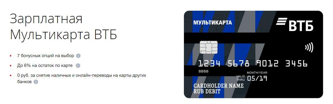 ЗарплатнаяМультикартаВТБ