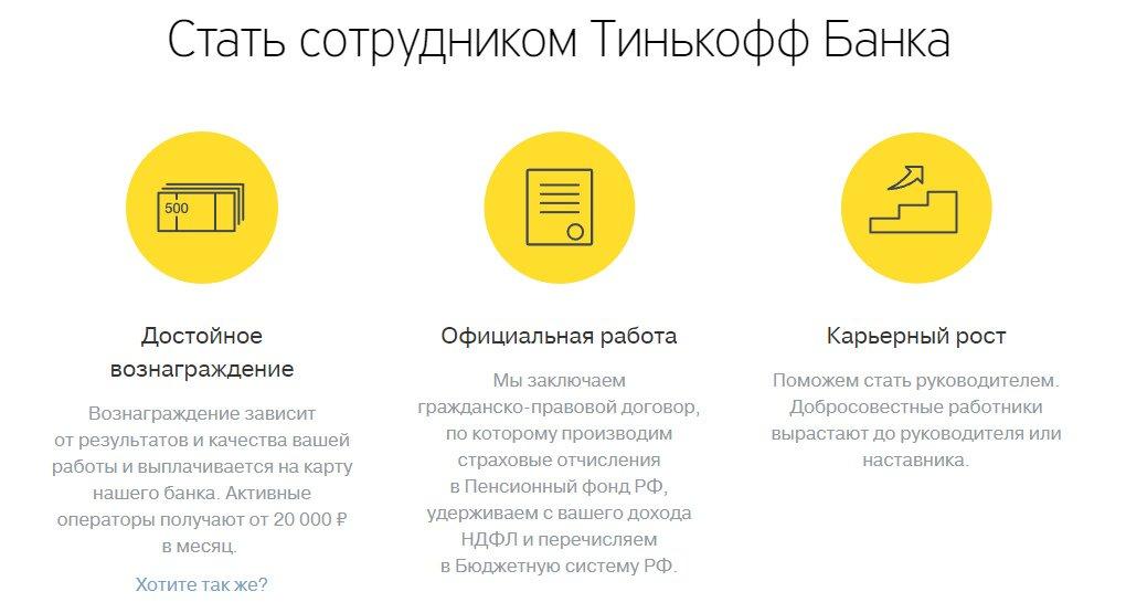 Работа в Тинкькофф банк