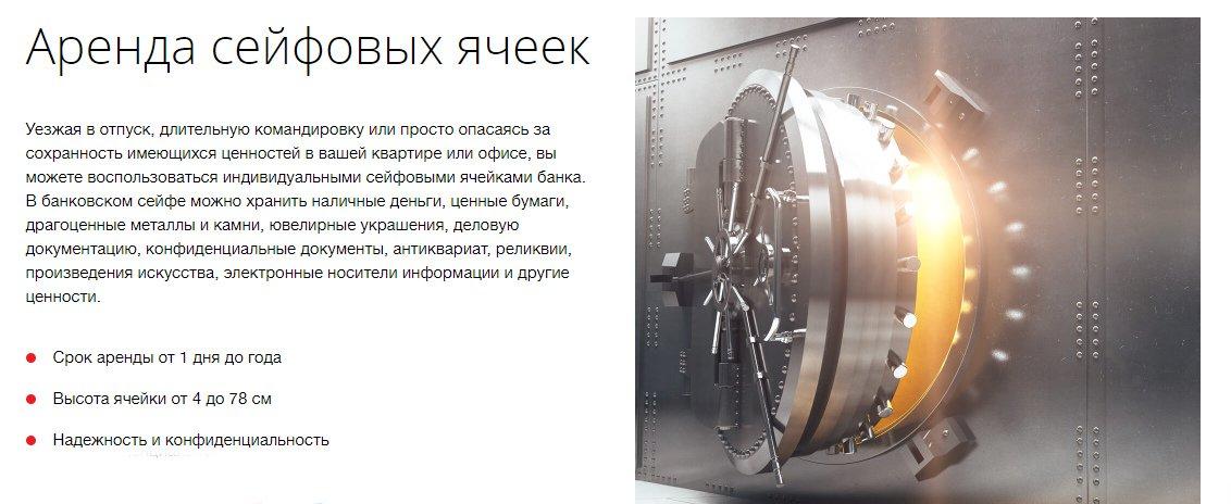Аренда сейфовых ячеек ВТБ