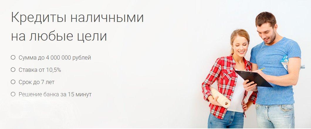 ОТП-банк кредит