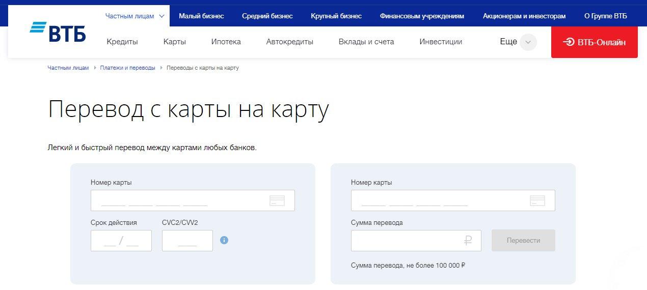 Перевод ВТБ 24