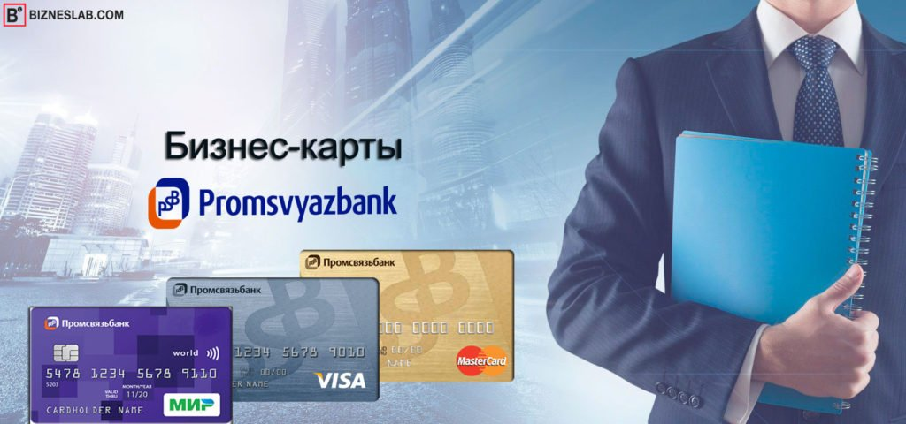 Бизнес карты от Промсвязьбанка