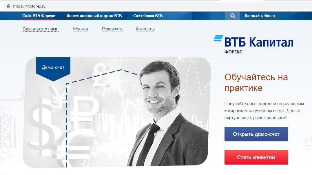 ВТБ онлайн брокер