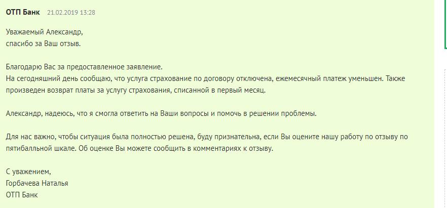 Отзывы о ОТП банке