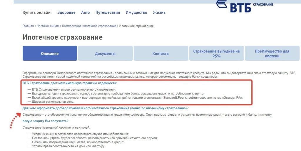 Страхование квартиры по ипотеке в ВТБ