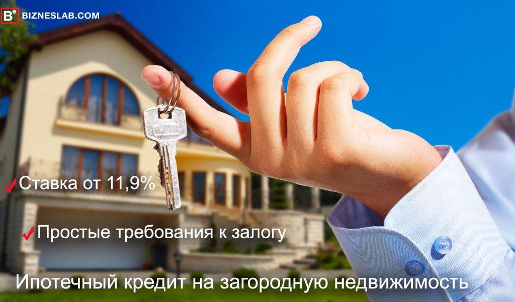 Загородная недвижимость от Промсвязьбанка
