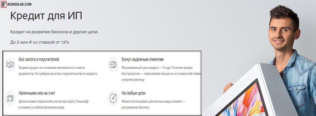Кредитные карты для ИП от Тинькофф